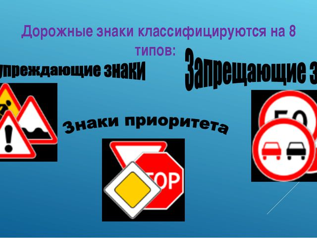 Дорожные знаки классифицируются на 8 типов: