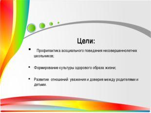 Цели: Профилактика асоциального поведения несовершеннолетних школьников; Форм