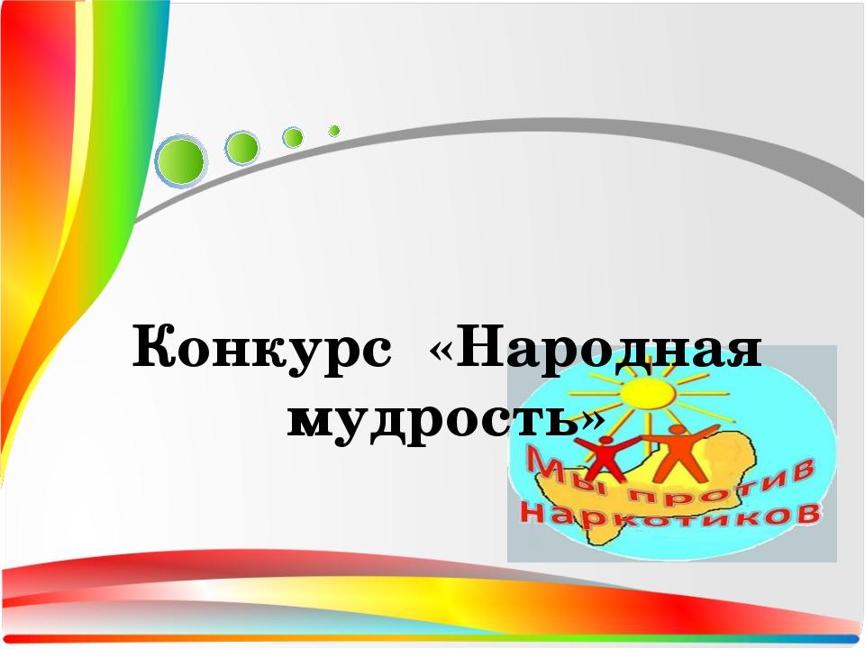 Конкурс «Народная мудрость»