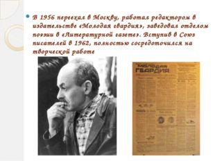 В 1956 переехал в Москву, работал редактором в издательстве «Молодая гвардия»