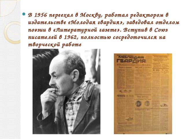 В 1956 переехал в Москву, работал редактором в издательстве «Молодая гвардия»...