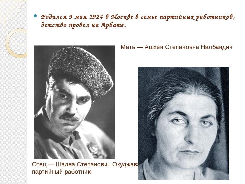 Родился 9 мая 1924 в Москве в семье партийных работников, детство провел на А...