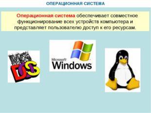 ОПЕРАЦИОННАЯ СИСТЕМА Операционная система обеспечивает совместное функциониро
