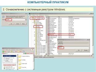 КОМПЬЮТЕРНЫЙ ПРАКТИКУМ 2. Ознакомление с системным реестром Windows.
