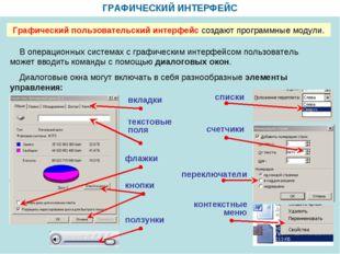 ГРАФИЧЕСКИЙ ИНТЕРФЕЙС Графический пользовательский интерфейс создают программ