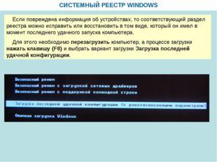 СИСТЕМНЫЙ РЕЕСТР WINDOWS Если повреждена информация об устройствах, то соотве