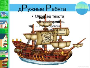 дРужные Ребята ProPowerPoint.Ru