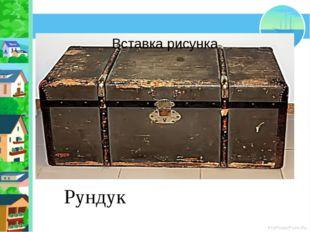 Рундук ProPowerPoint.Ru