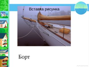 Борт ProPowerPoint.Ru