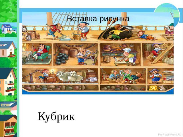 Кубрик ProPowerPoint.Ru