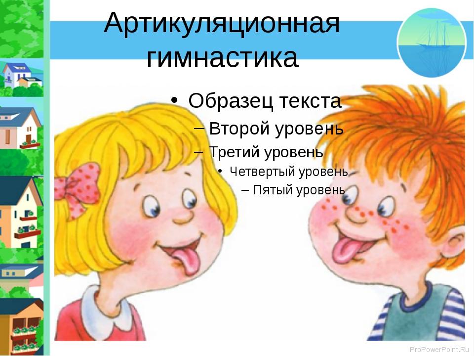 Артикуляционная гимнастика ProPowerPoint.Ru