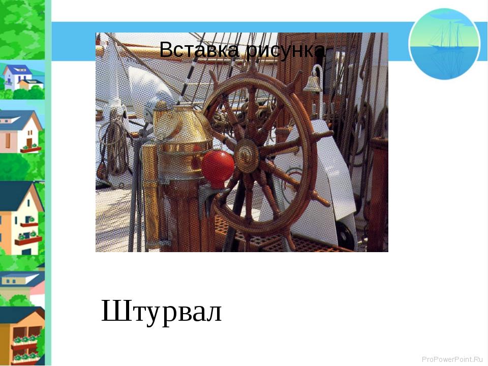 Штурвал ProPowerPoint.Ru