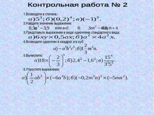 1.Возведите в степень: 2.Найдите значение выражения: а) если а=2; б) если m =