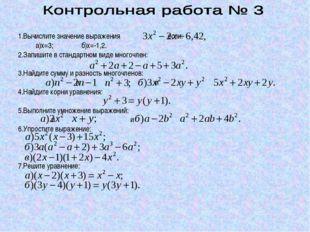 1.Вычислите значение выражения если: а)х=3; б)х=-1,2. 2.Запишите в стандартно