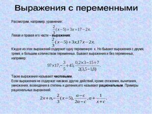 Рассмотрим, например, уравнение: Левая и правая его части – выражения: Кждое