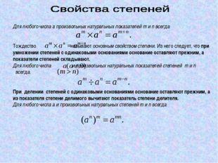 Для любого числа а произвольных натуральных показателей m и n всегда Тождеств