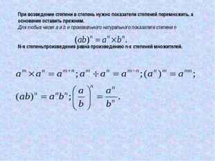 При возведении степени в степень нужно показатели степеней перемножить, а осн