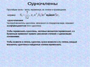 Простейшие числа – числа, переменные, их степени и произведения, например наз