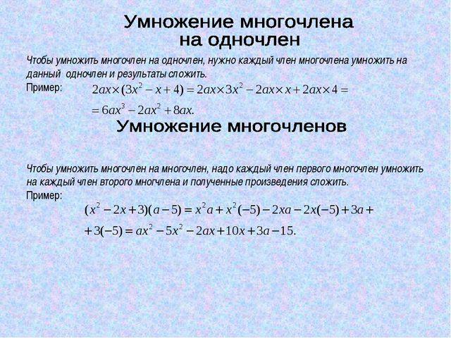 Чтобы умножить многочлен на одночлен, нужно каждый член многочлена умножить н...