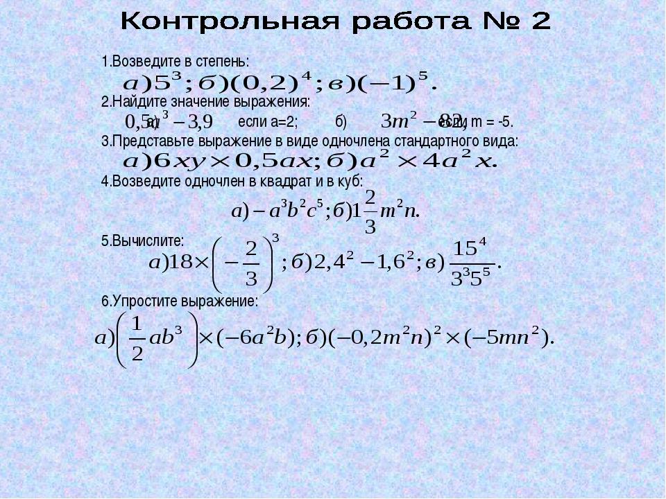 1.Возведите в степень: 2.Найдите значение выражения: а) если а=2; б) если m =...