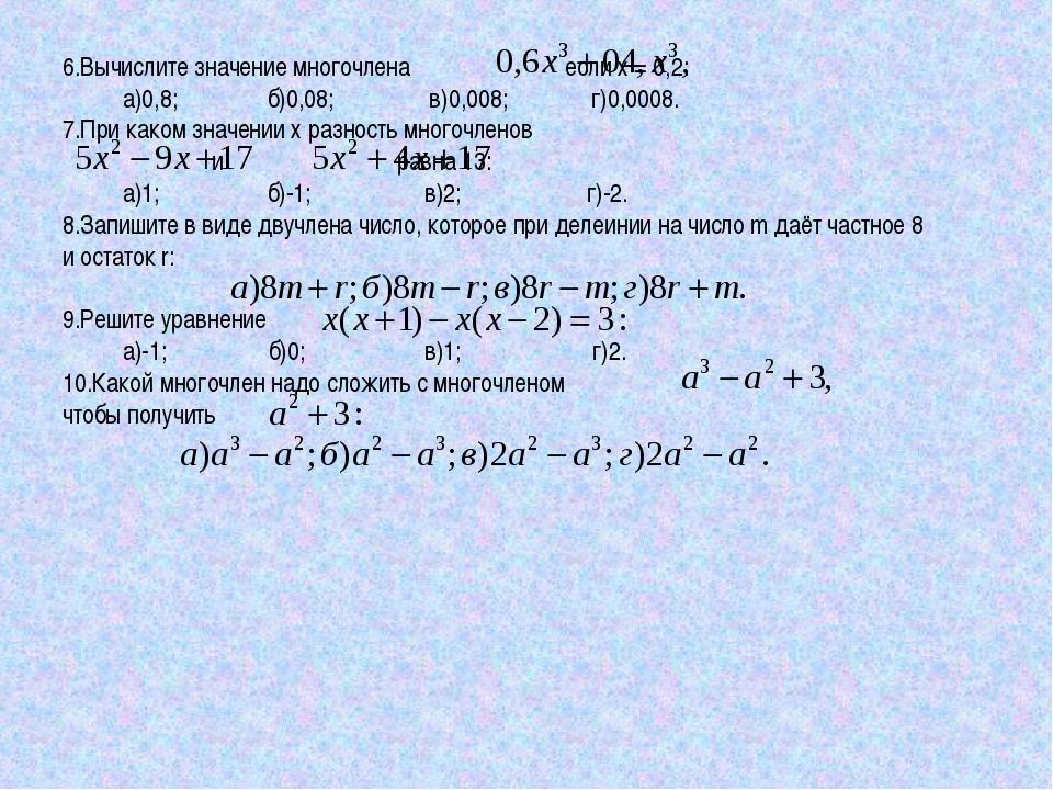 6.Вычислите значение многочлена если х = 0,2: а)0,8; б)0,08; в)0,008; г)0,000...