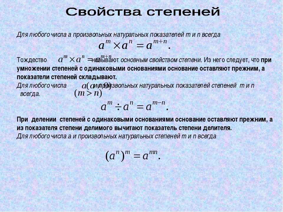Для любого числа а произвольных натуральных показателей m и n всегда Тождеств...
