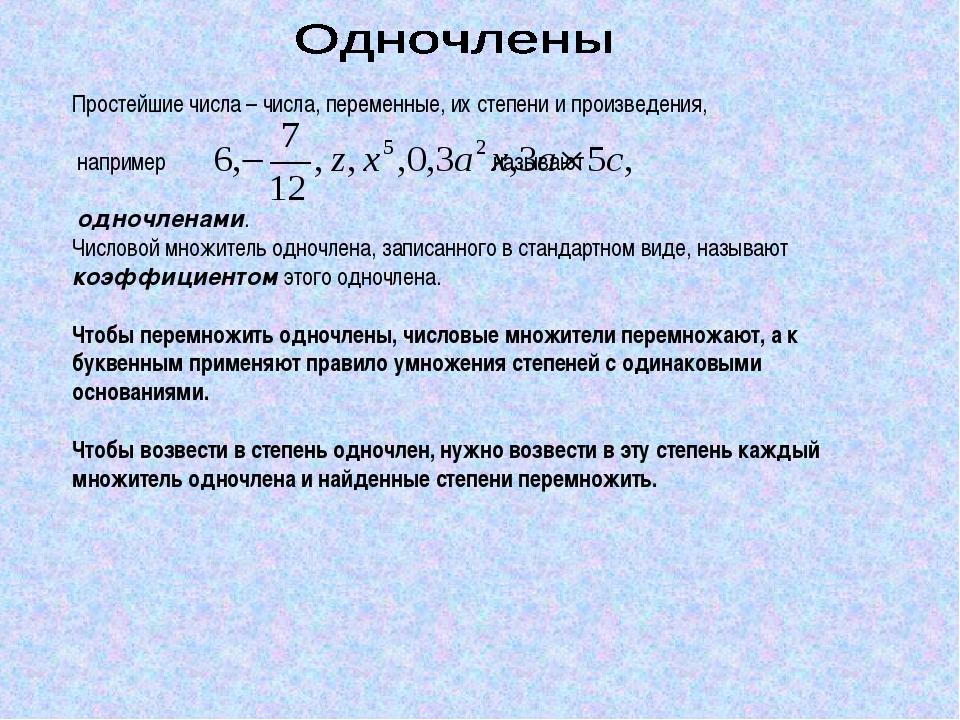 Простейшие числа – числа, переменные, их степени и произведения, например наз...