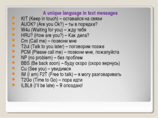 A unique language in text messages KIT (Keep in touch) – оставайся на связи A
