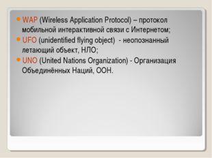 WAP (Wireless Application Protocol) – протокол мобильной интерактивной связи