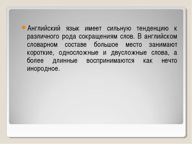 Английский язык имеет сильную тенденцию к различного рода сокращениям слов. В...