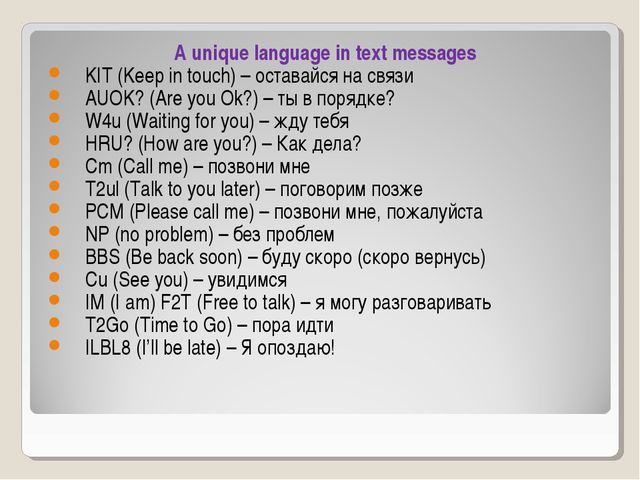 A unique language in text messages KIT (Keep in touch) – оставайся на связи A...