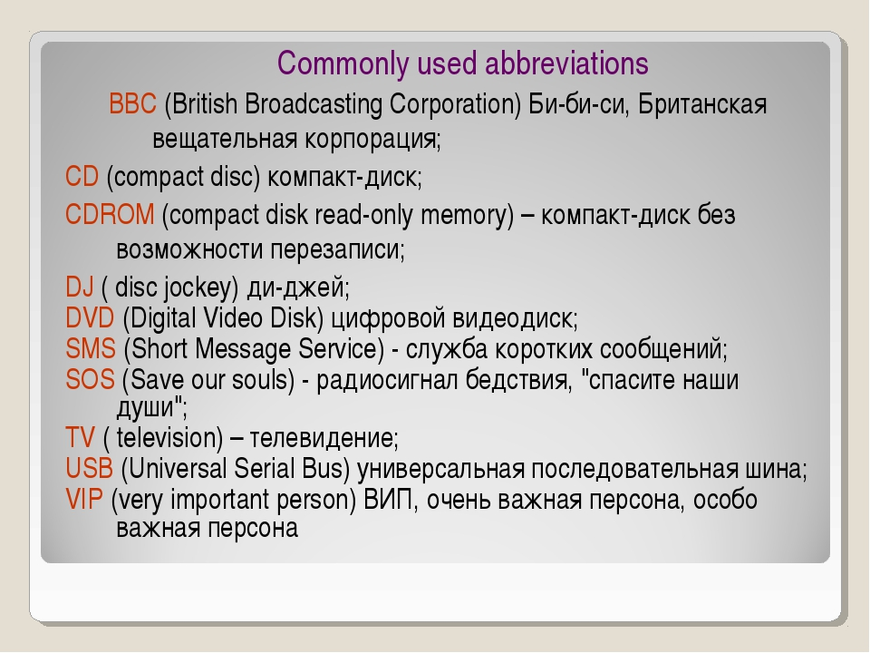 Commonly used abbreviations BBC (British Broadcasting Corporation) Би-би-си,...