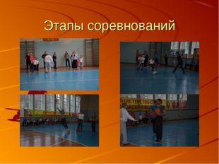 Этапы соревнований