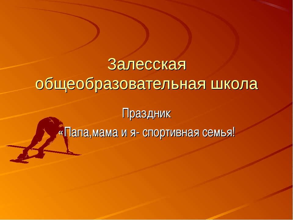 Залесская общеобразовательная школа Праздник «Папа,мама и я- спортивная семья!