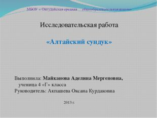 Выполнила: Майканова Аделина Мергеновна, ученица 4 «Г» класса Руководитель: А