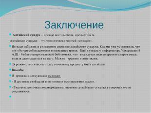 Заключение Алтайский сундук – прежде всего мебель, предмет быта. Алтайские су