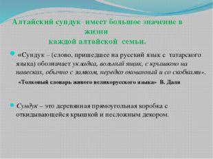 «Сундук – (слово, пришедшее на русский язык с татарского языка) обозначает у