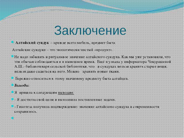 Заключение Алтайский сундук – прежде всего мебель, предмет быта. Алтайские су...