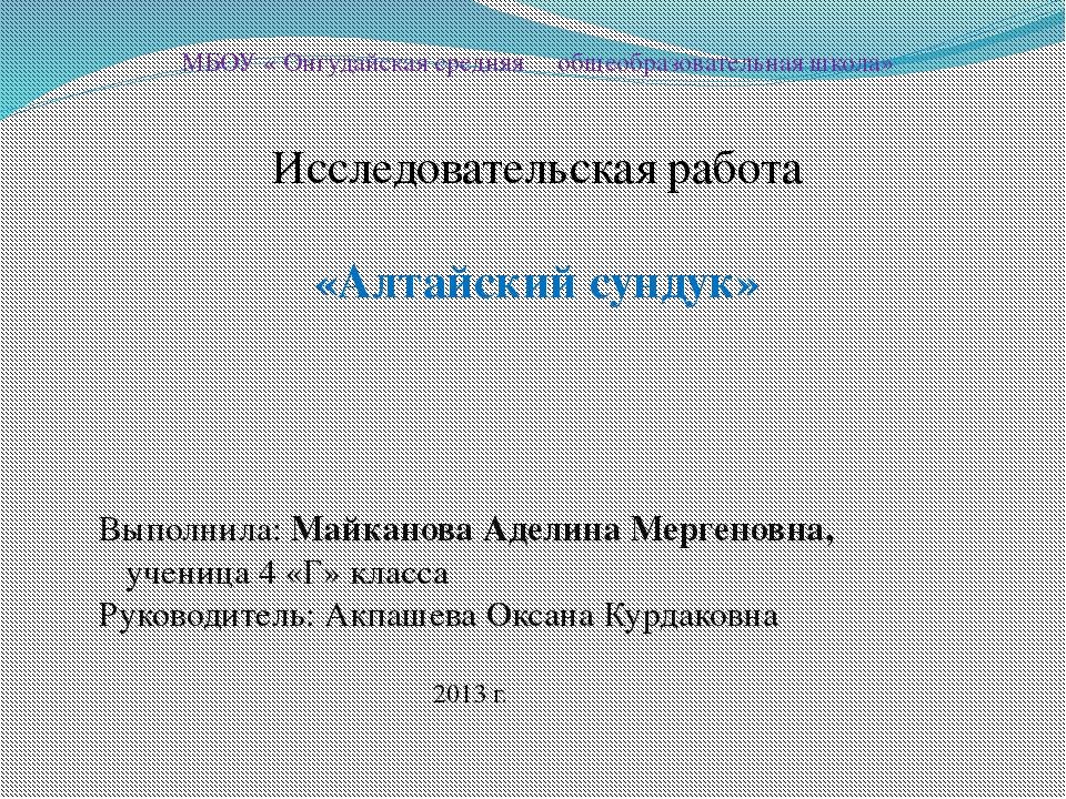 Выполнила: Майканова Аделина Мергеновна, ученица 4 «Г» класса Руководитель: А...