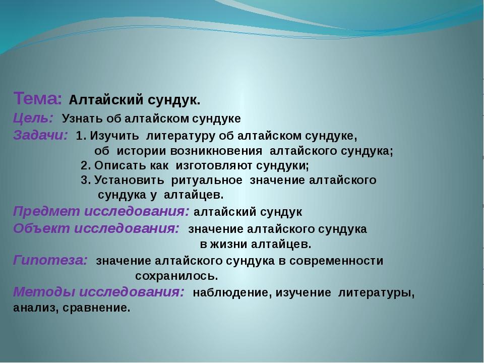 Тема: Алтайский сундук. Цель: Узнать об алтайском сундуке Задачи: 1. Изучить...