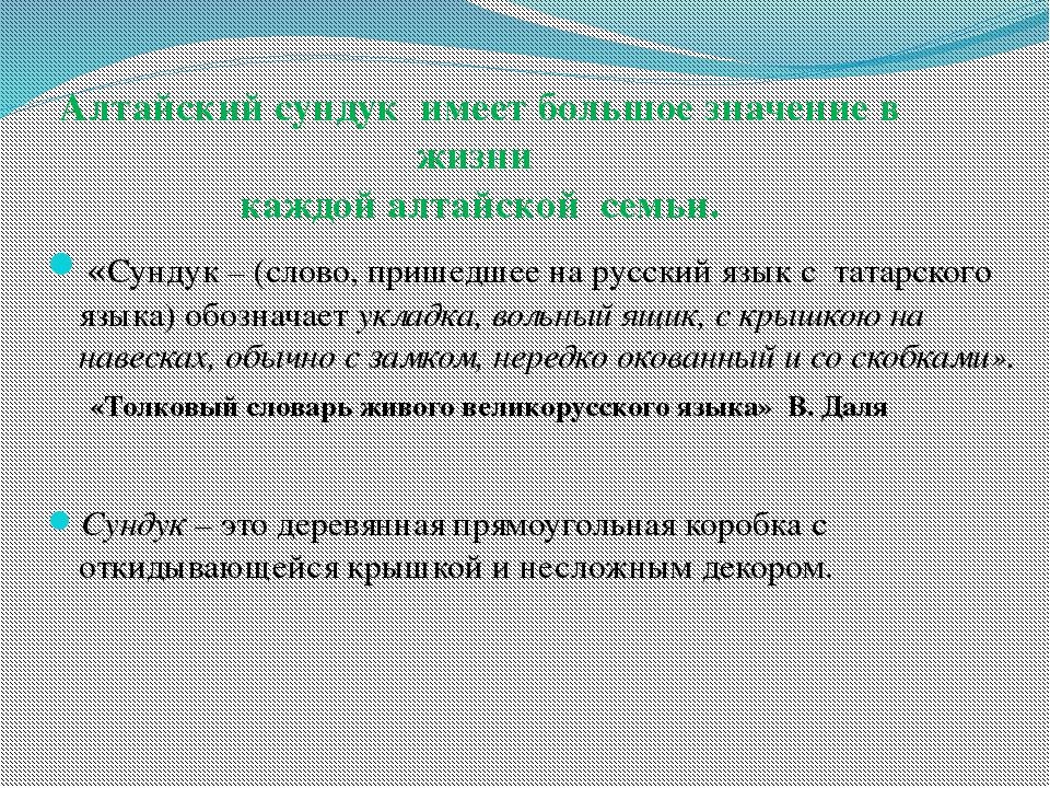 «Сундук – (слово, пришедшее на русский язык с татарского языка) обозначает у...