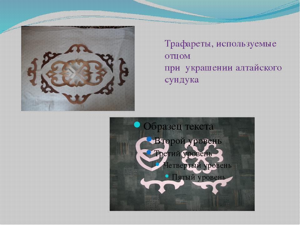 Трафареты, используемые отцом при украшении алтайского сундука