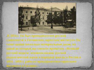 -В 1854 г. Он был преподавателем русской словесности в Гатчинском сиротском