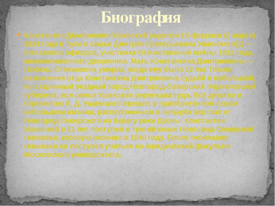 Константин Дмитриевич Ушинский родился 19 февраля (2 марта) 1824 года в Туле...