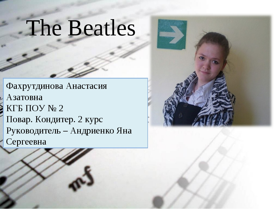The Beatles Фахрутдинова Анастасия Азатовна КГБ ПОУ № 2 Повар. Кондитер. 2 ку...