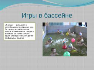 Игры в бассейне «Фонтан» — дети, сидя в неглубоком месте, образуют круг. По с