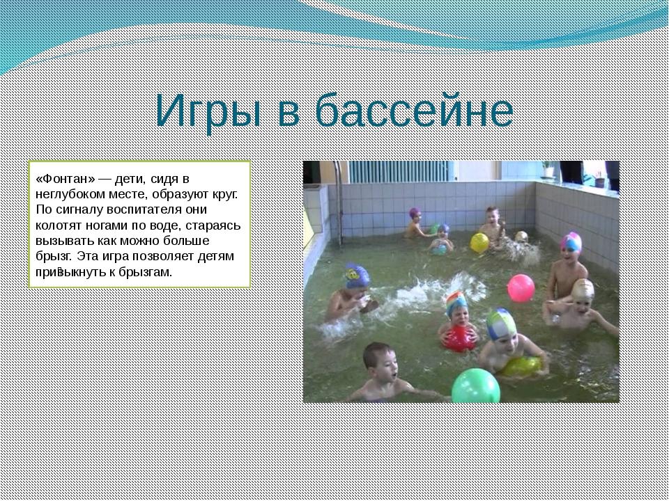 Игры в бассейне «Фонтан» — дети, сидя в неглубоком месте, образуют круг. По с...