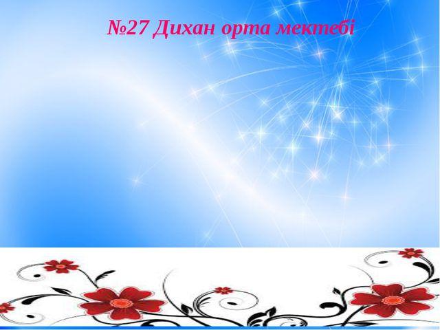 №27 Дихан орта мектебі