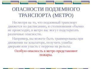 ОПАСНОСТИ ПОДЗЕМНОГО ТРАНСПОРТА (МЕТРО) Несмотря на то, что подземный транспо