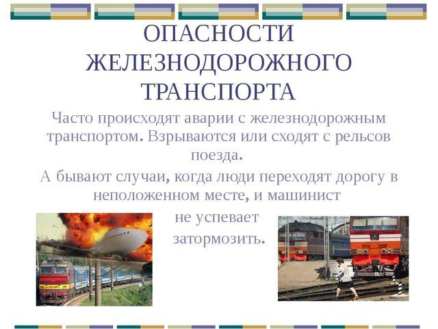 ОПАСНОСТИ ЖЕЛЕЗНОДОРОЖНОГО ТРАНСПОРТА Часто происходят аварии с железнодорожн...